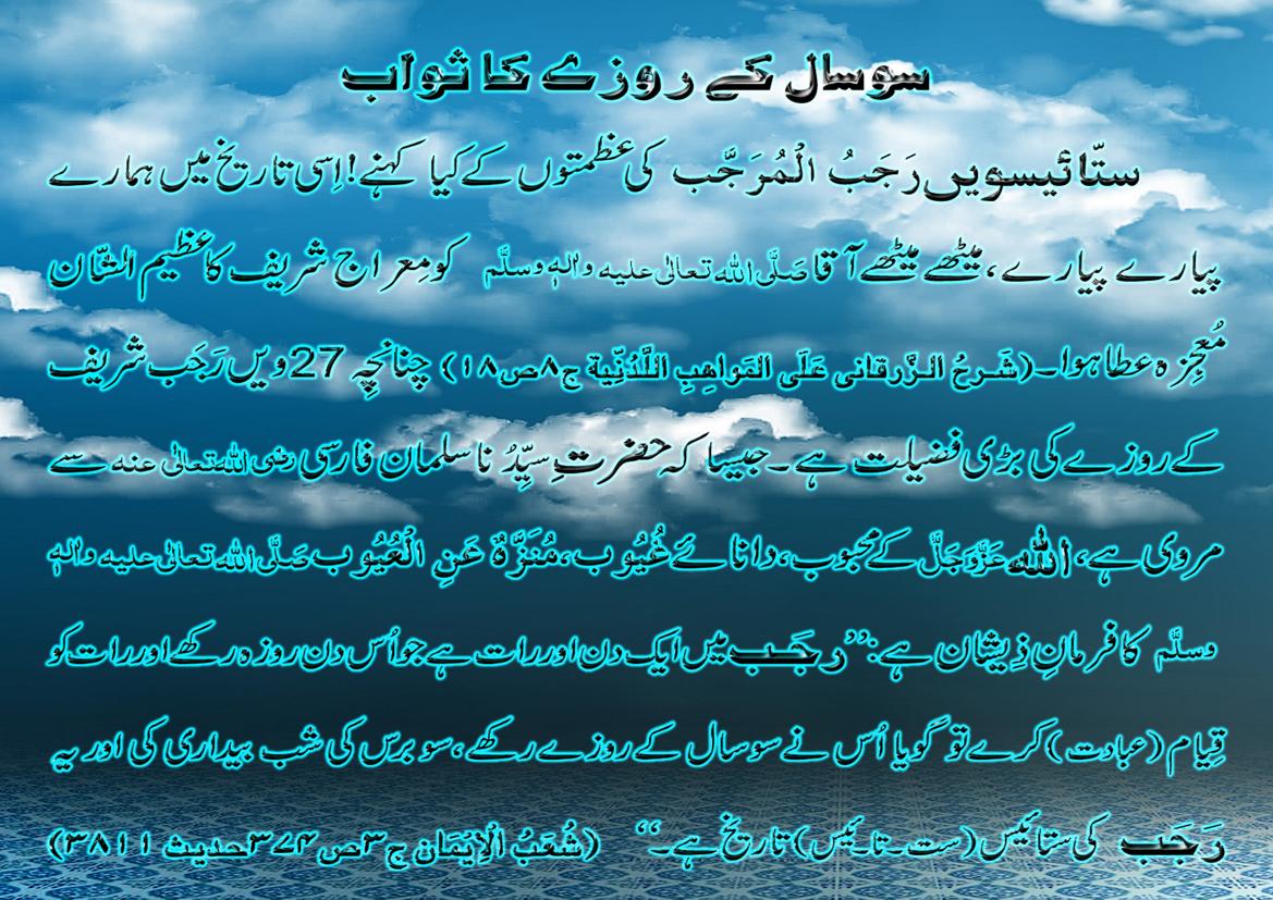Rajab  Urdu - * Rajab Mubarak *