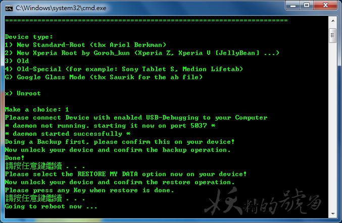 6 - 【圖文教學】手機一鍵root不用一分鐘!適用系統4.2.2以下