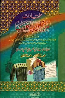 مختارات من أدب العرب - أبو الحسن الندوي