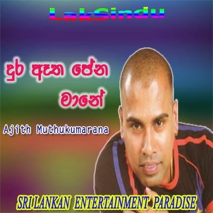 Ajith Muthukumarana Nonstop Video Download