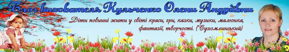 Блог вихователя Кульченко Олени Андріївни