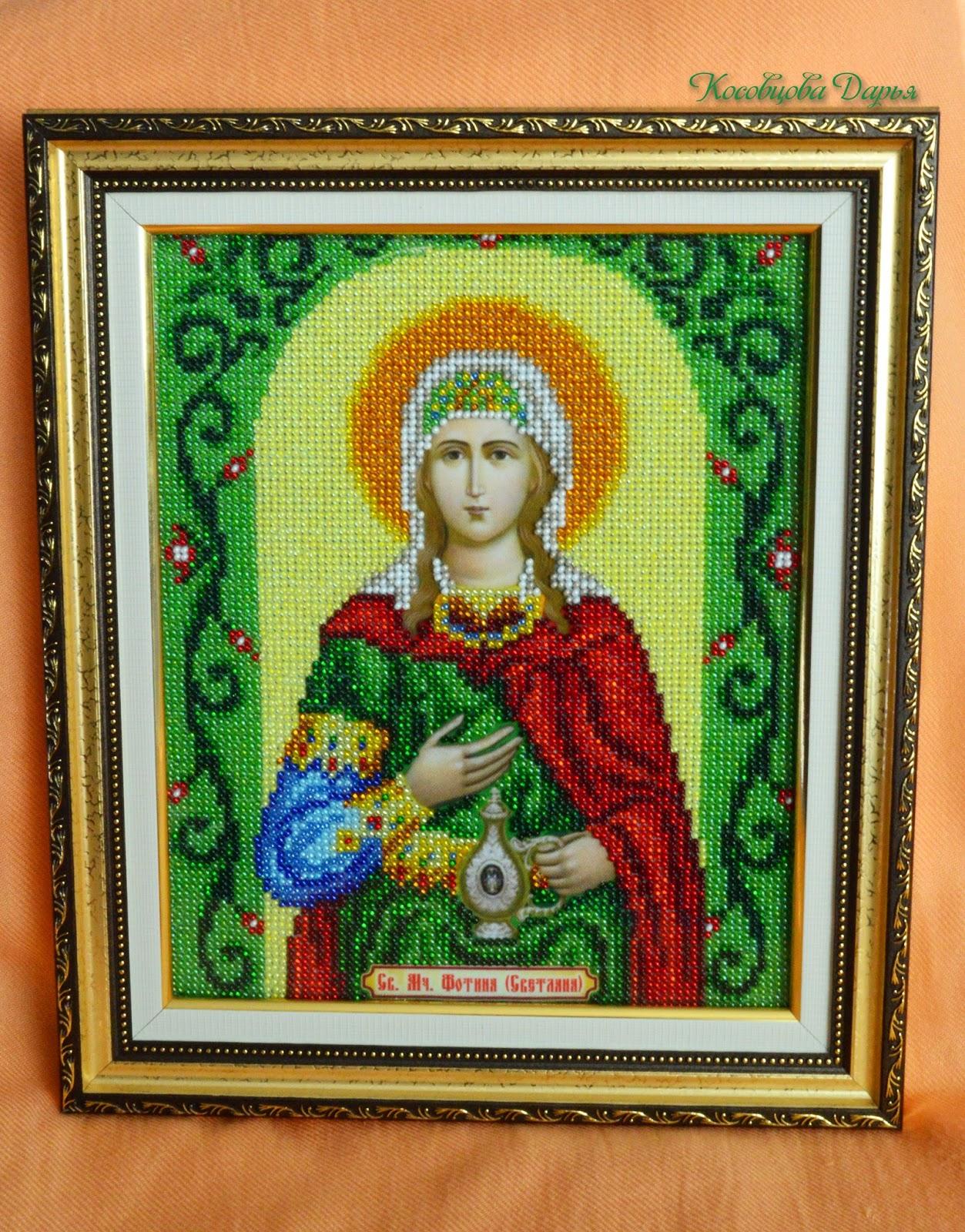 Вышивка бисером святая дарья 24