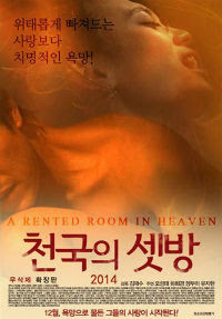 A Rented Room In Heaven (2014)