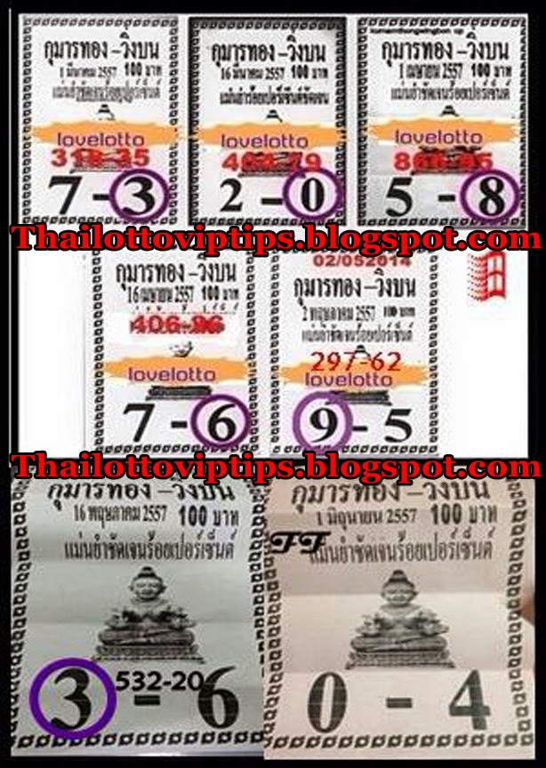 Thai Lotto VIP Tips | Thai lotto Special Sure Tip paper 01-06-2014