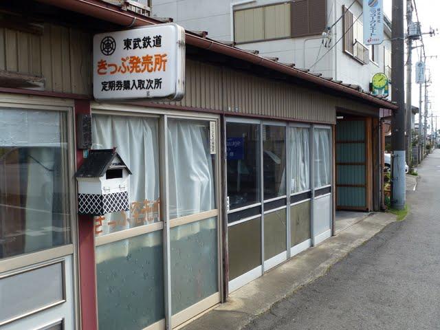 東武日光線 合戦場駅 常備軟券乗車券