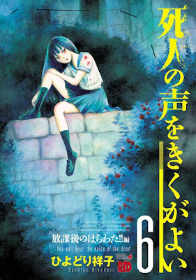 死人の声を聞くがよい 第01-06巻 [Shibito no Koe o Kiku ga Yoi vol 01-06] rar free download updated daily