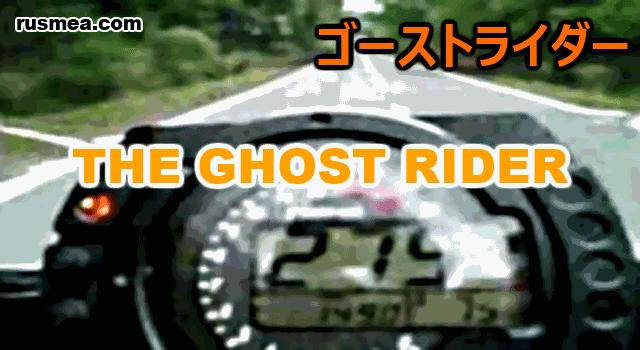 http://www.rusmea.com/2012/12/the-ghost-ridernao-imitem.html