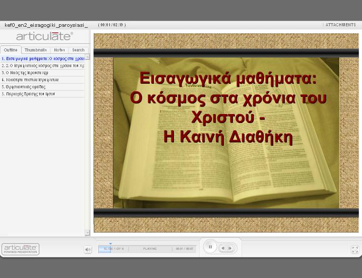 http://ebooks.edu.gr/modules/ebook/show.php/DSGYM-B118/381/2535,9833/extras/Html/kef1_en2_eisagogiki_paroysiasi_popup.htm