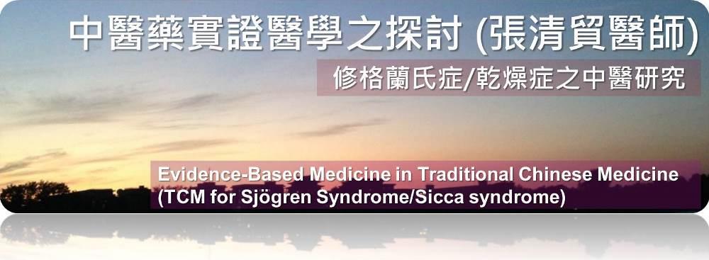 中醫藥實證醫學之探討 (張清貿醫師) - 修格蘭氏症/乾燥症之中醫研究