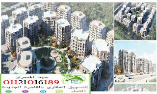 شقة للبيع بالتجمع الخامس 130م تقسيط بكمبوند دار مصر 135000 جنية اوفر