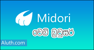 http://www.aluth.com/2015/09/midori-simple-fast-web-browser.html
