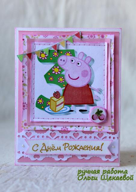 открытка свинка Пеппа