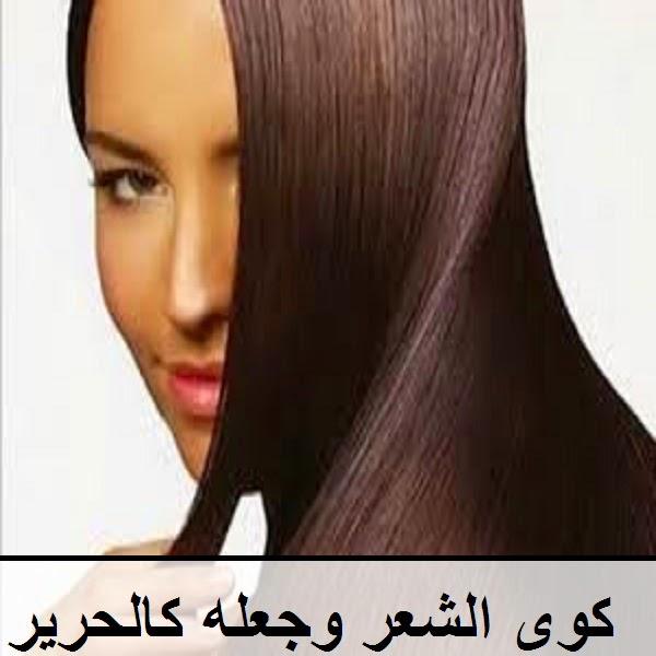 كوى الشعر وجعله كالحرير بالمكواه والسيشوار طريقة رائعة