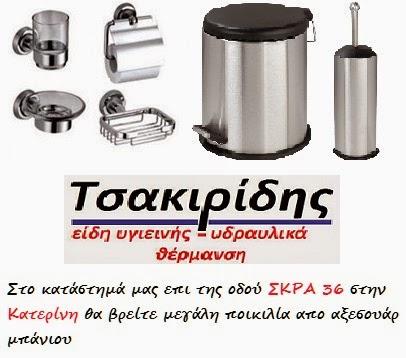 ΣΚΡΑ 36 - ΚΑΤΕΡΙΝΗ
