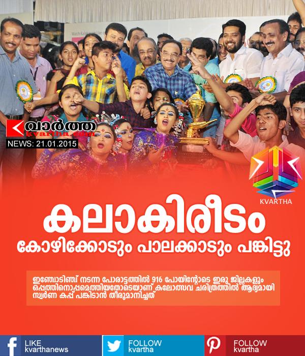 School Kalolsavam: Palakkad and Kozhikode Shared trophy