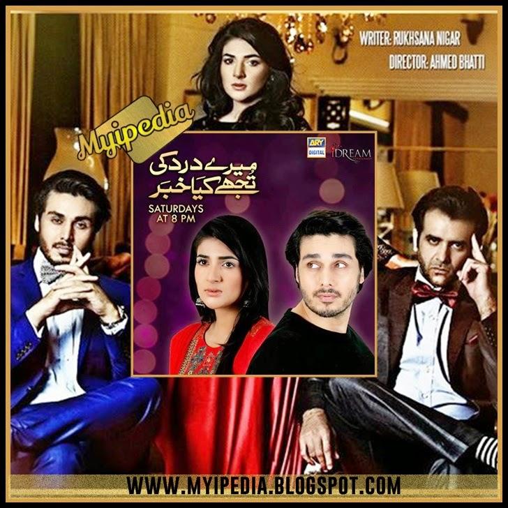 Mere Dard Ki Tujhy Kiya Khabar OST by Ahmed Jahanzeb & Bina Khan ARY Digital ahsan khan, rabab hashim, hassan ahmed