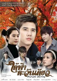 Autumn Destiny - Tai Fah Ta Wan Dea