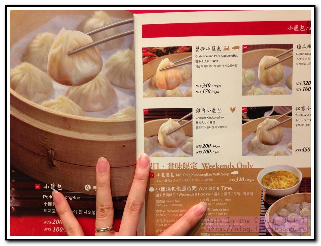 鼎泰豐圖文菜單之小籠包