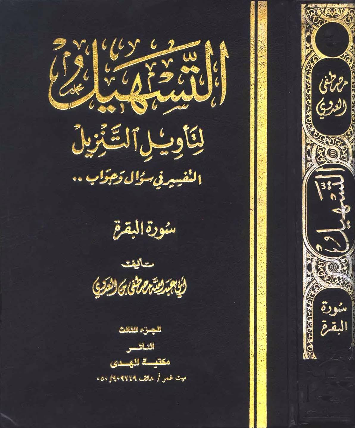 تفسير سورتي الفاتحة والبقرة - مصطفى العدوي pdf