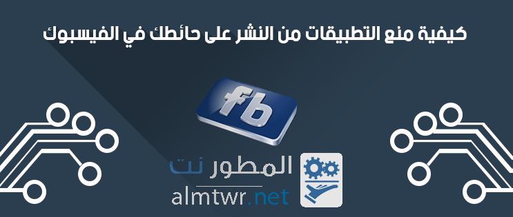 كيفية منع التطبيقات من النشر على حائطك في الفيسبوك