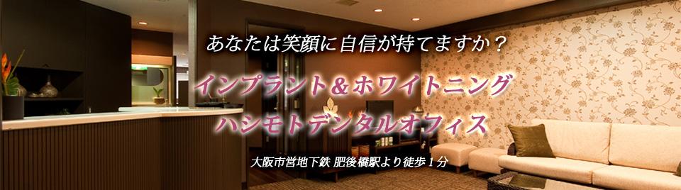 大阪市西区無痛治療インプラント ハシモトデンタルオフィス