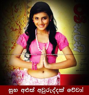 Shanudri Priyasad navel
