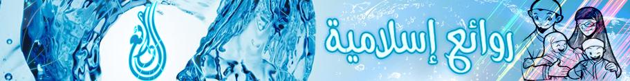مدونة روائع اسلامية | براهين ودلائل على عظمة الإسلام