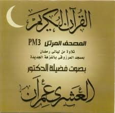 تحميل القران الكريم بصوت القارى العشري عمران Download Qoran Reader Decimal Imran mp3