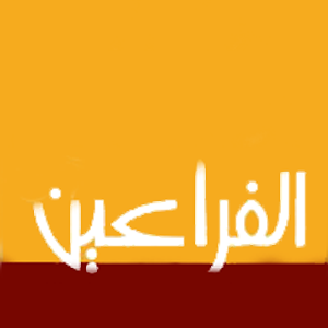 قناه الفراعين Al Faraeen