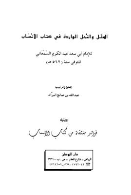 حمل كتاب الملل والنحل الواردة في كتاب الأنساب - أبي سعد عبد الكريم السمعاني