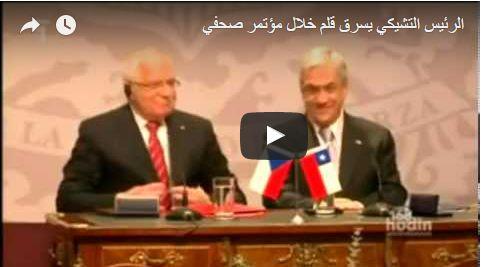 بالفيديو الرئيس التشيكي يسرق قلم خلال مؤتمر صحفي