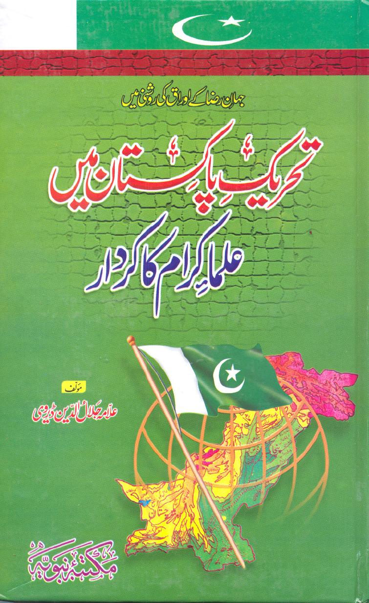 http://www.mediafire.com/view/0s7przvxy6cleda/TahreekePakistanMeinUlemaKaKirdar.pdf