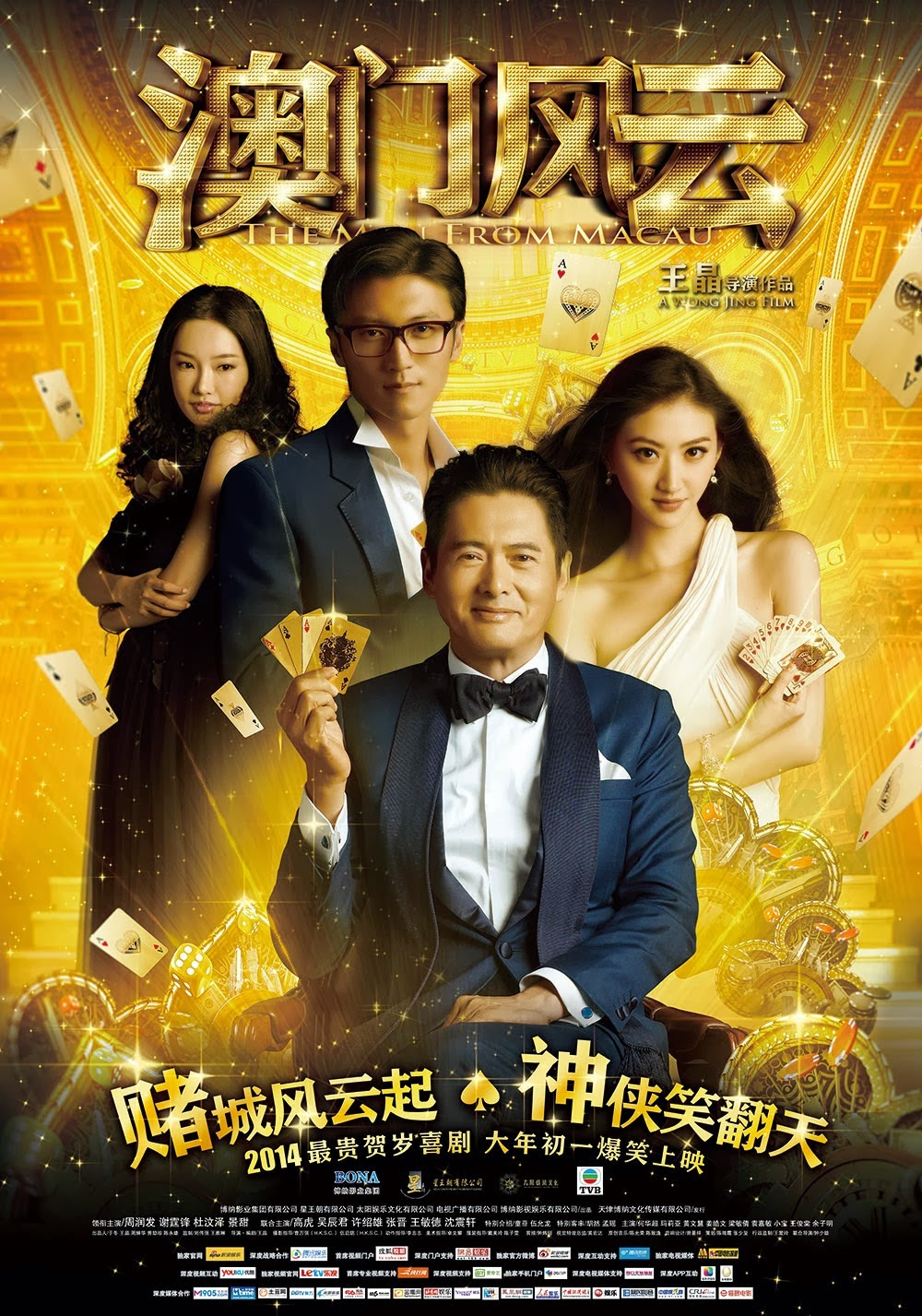 The Man from Macau (2014)