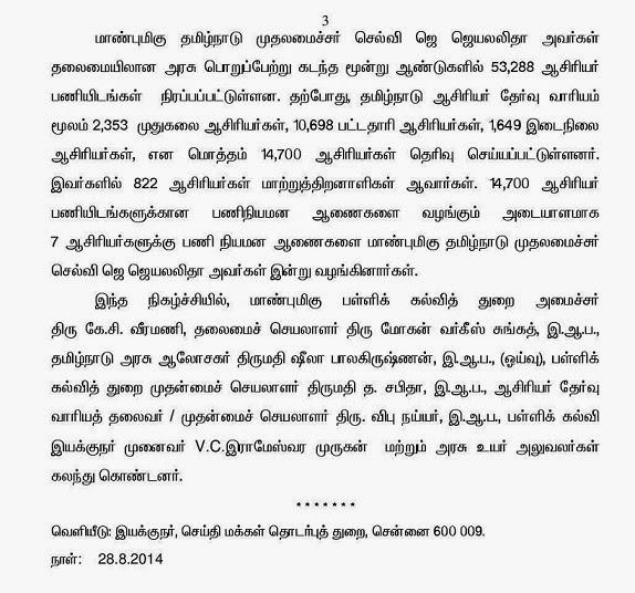 7 ஆசிரியர்களுக்கு பணி நியமனம் வழங்கினார் முதல்வர்.தமிழக அரசு செய்திக் குறிப்பு.