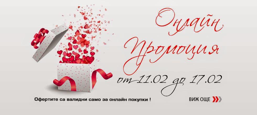 Технополис Онлайн промоции от 11 - 17.2  2015