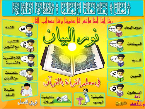 اسطوانة نور البيان لتعليم القراءة بالقراّن 13202508271.png