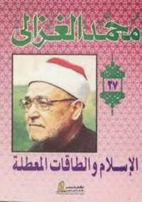 الإسلام والطاقات المعطلة - كتابي أنيسي