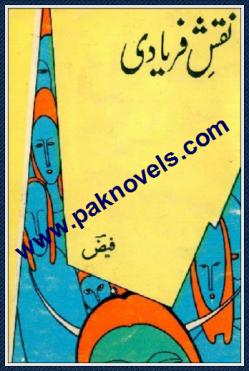 Naqsh E Faryadi by Faiz Ahmed Faiz