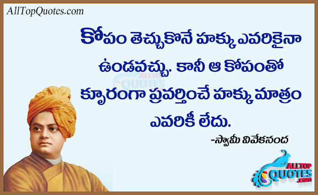telugu motivational quotes by swami vivekananda with