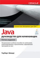 Java 7:   &#187;