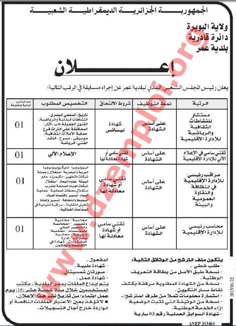 توظيف في بلدية عمر دائرة قادرية ولاية البويرة جانفي 2015 Bouira.jpg