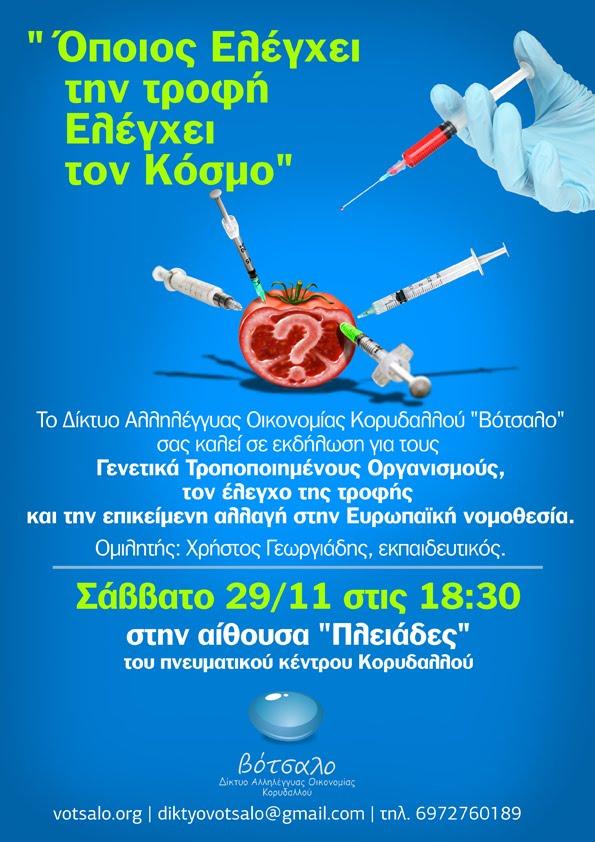 εκδήλωση – συζήτηση για τους Γενετικά Τροποποιημένους Οργανισμούς.