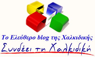 Το Ελεύθερο blog της Χαλκιδικής