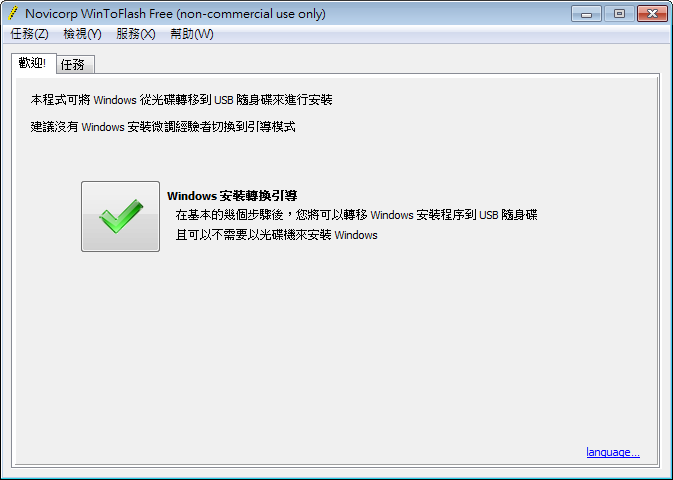 用usb重灌電腦 ( Win7/Win8 ):WinToFlash Portable 免安裝版
