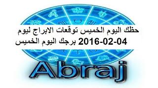 حظك اليوم الخميس توقعات الابراج ليوم 04-02-2016 برجك اليوم الخميس