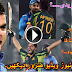 Shahid Khan Afridi an amazing Cricketer Best Play and Good Work as a Captain in The Worldcup - Must watch