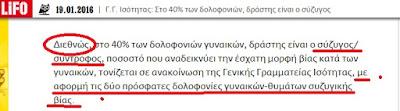 ΣΕΞΙΣΤΙΚΗ ΑΝΑΚΟΙΝΩΣΗ ΤΗΣ Γ.Γ. ΙΣΟΤΗΤΑΣ