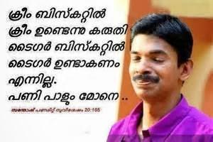 malayalam  dialogues - Pani paalum - Sandosh Pandit