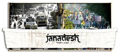 Janadesh