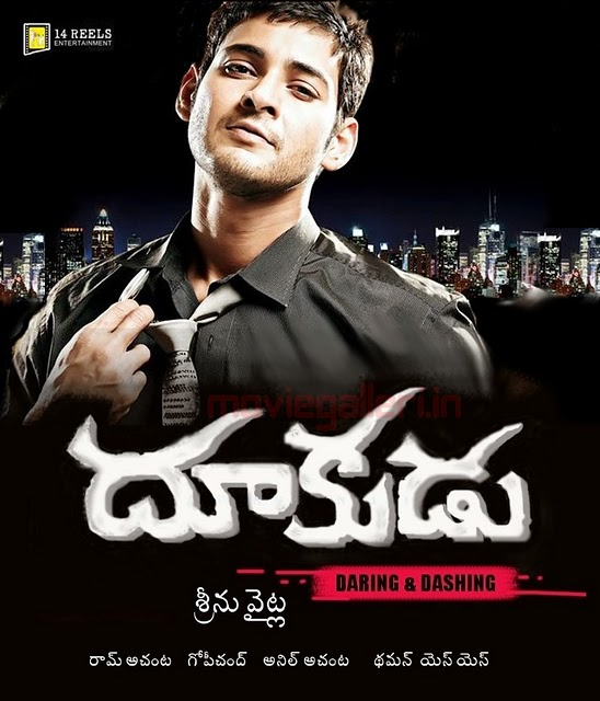 Mahesh Babu Movies List 2010 Mahesh Babu Quot Dhookudu Quot Movie